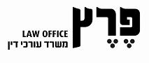 """משרד עורכי דין בחיפה – עו""""ד עופר פרץ"""
